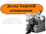 Бесплатная доска объявлений Владивостока farpostik и её преимущества