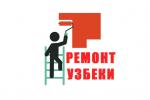 """Компания - """"Ремонт квартир узбеки"""" выполнит любые отделочные работы недорого и быстро!"""