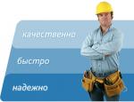 """Особенность организации фирмы """"Муж на час"""""""